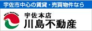 川島不動産 宇佐本店
